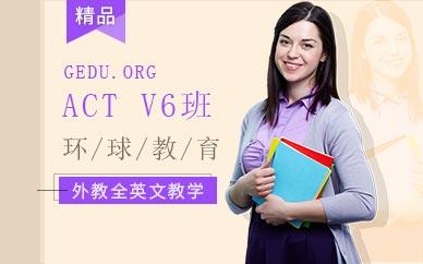 ACT強化模考V6班