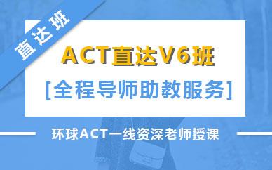 ACT直达V6班