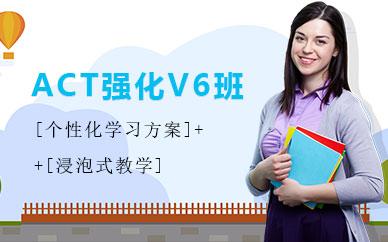 ACT強化V6班