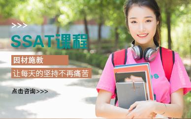江陰SSAT課程