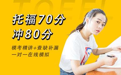 托福70-80精品班