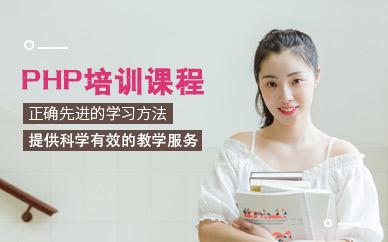 北京PHP培訓課程