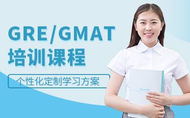 GRE/GMAT培訓