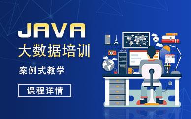 JavaEE+大数据培训课程