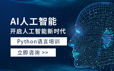 AI人工智能+Python