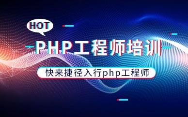 php工程師培訓