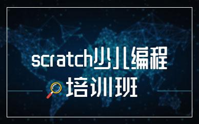 scratch少兒編程