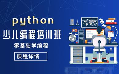 python少兒編程