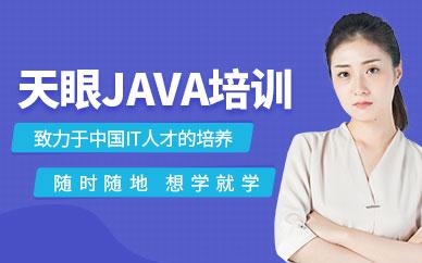 杭州Java培訓
