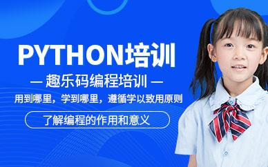 Python培训学习机构
