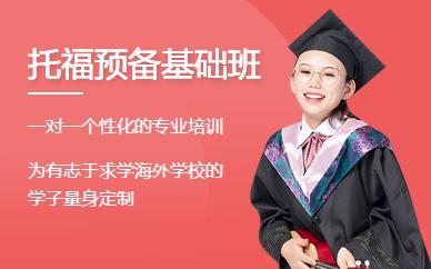 TOEFL 预备基础小班