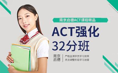 ACT強化班
