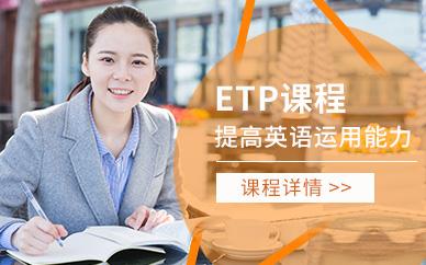 ETP课程
