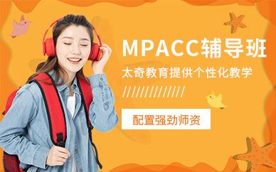 MPAcc輔導班