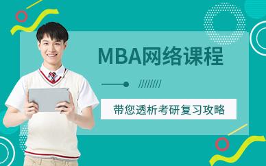 MBA網絡課程輔導班