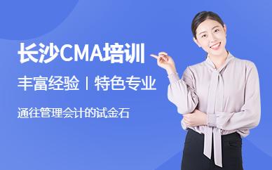 长沙CMA培训