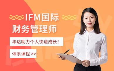 IFM课程