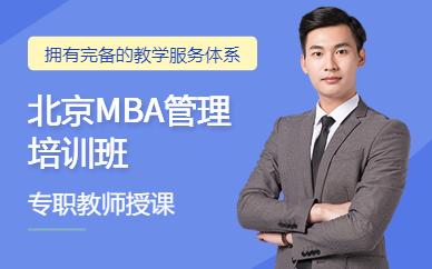 MBA管理培训班
