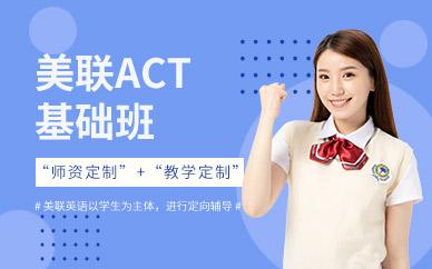 ACT考试培训(精品小班)