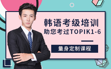 TOPIK1-6考级课程