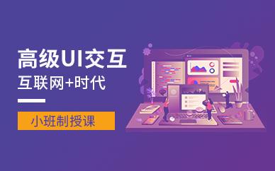 UI交互课程培训