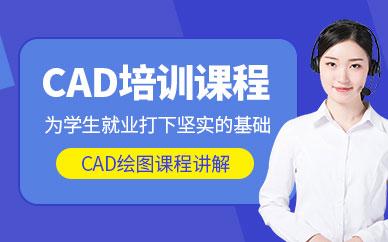 CAD培训课程