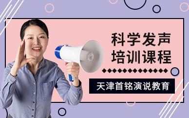 天津科學發聲輔導