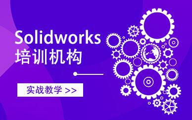昆山Solidworks培訓機構