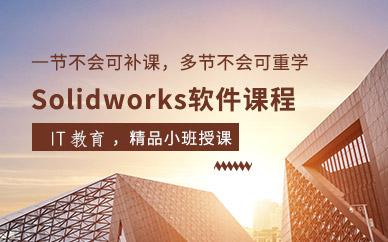 北京solidworks培訓班