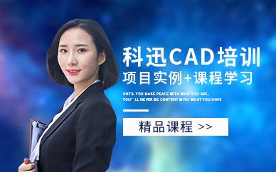 南通CAD培训机构