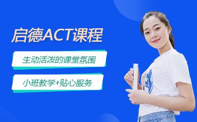廣州啟德ACT培訓課程
