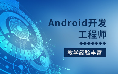 长沙Android开发工程师培训机构