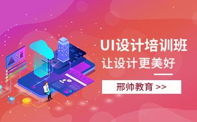 UI设计线上课程