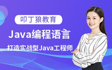 java软件开发培训