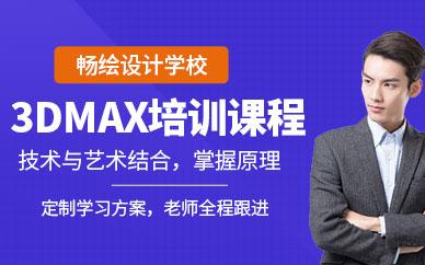 重庆3dmax补习班