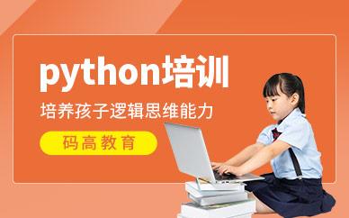 python青少年編程培訓