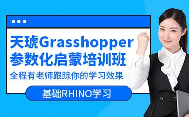 Grasshopper(草蜢)參數化啟蒙培