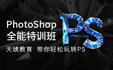 佛山PhotoShop全能特訓班