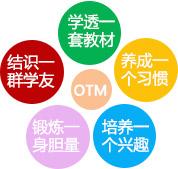 OTM教學法