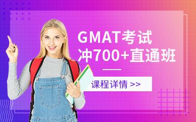 GMAT直通700+保分班