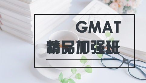 gmat考試培訓精品班