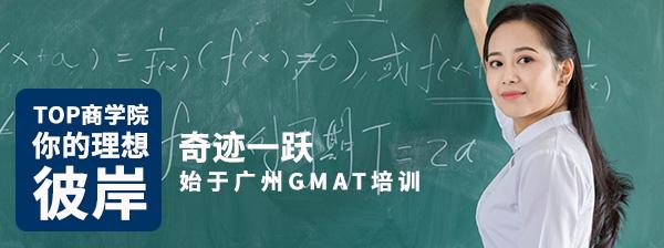 GMAT精品小班课程