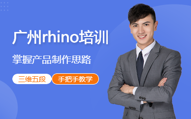 Rhino工业产品设计培训综合班