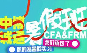 广州cfa+frm暑期班