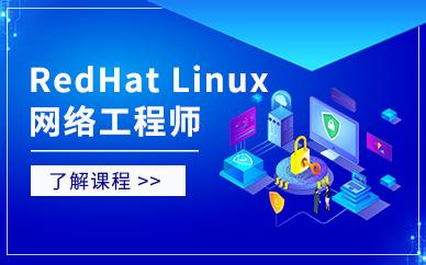 上海RedHat Linux网络工程师