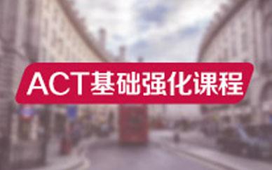 ACT基础强化课程