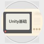 unity基础
