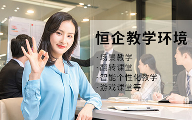 徐州恒企教學環境