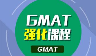 GMAT強化課程