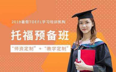 TOEFL 预备班